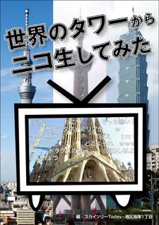 Hidaka_c82cover