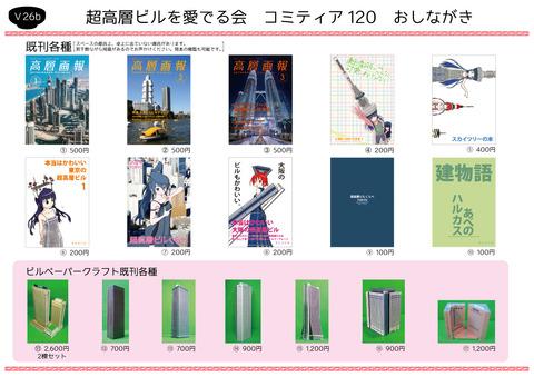 menu_COMITIA120.jpg