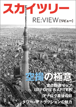 Skytree_review_h1