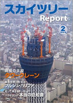 Skytreereport2_h1
